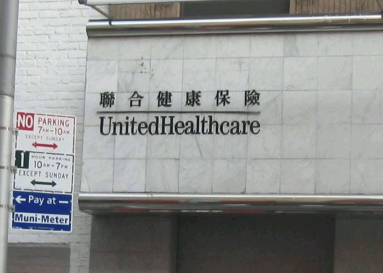 UnitedHealthCare!